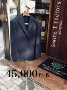 オーダージャケット事例。国産生地で45,000円のケース