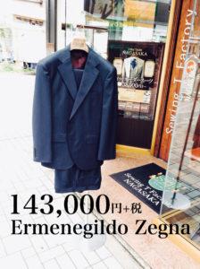 オーダースーツ事例。ゼニアの生地で143,000円+税のケース。横浜ナガサカ